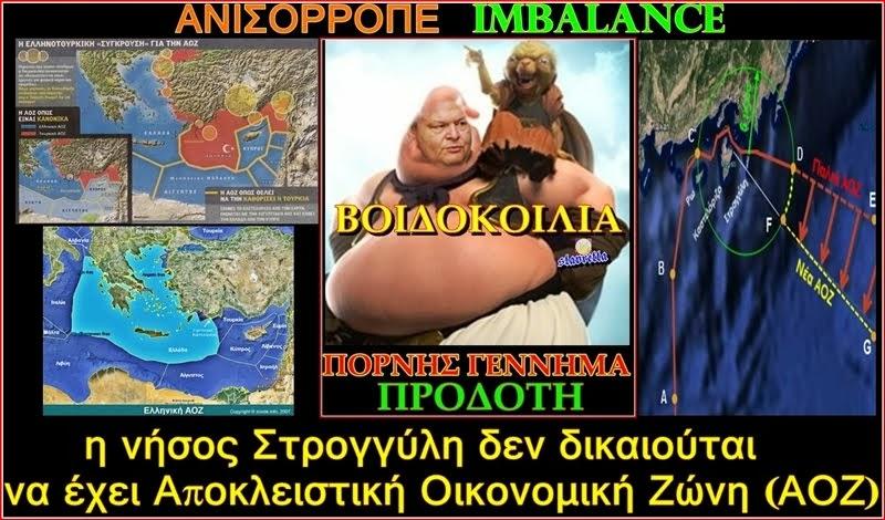 Απίστευτο σκάνδαλο: Μίκρυναν την Ελληνική ΑΟΖ από Καστελόριζο προς Κύπρο!