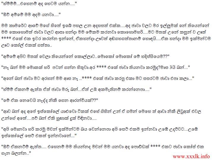 Sinhala wal kathawa akkage pettiya kadunu hati