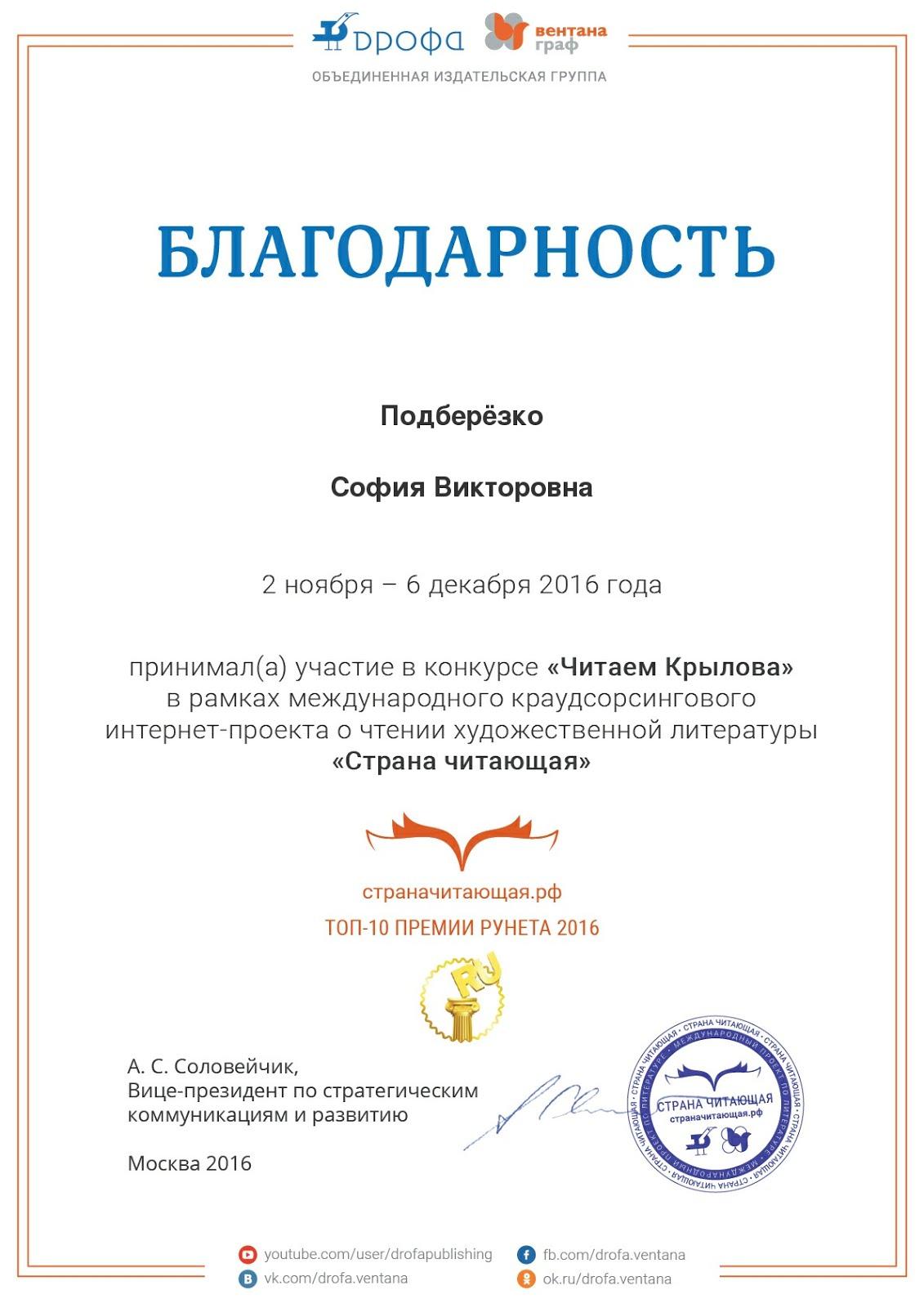 """Участники международного интернет - проекта """"Страна читающая"""""""