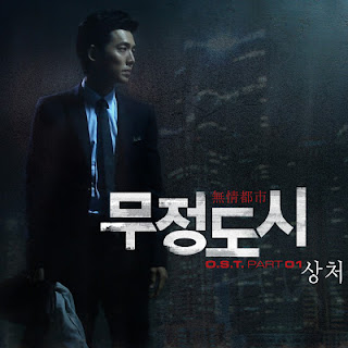 Cruel City OST Part 1