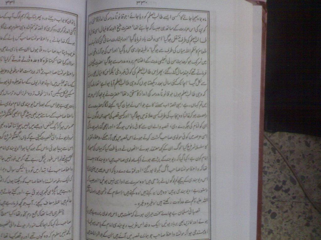 Mawlana Qasim Nanotvee comes from his grave