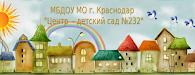 Официальный сайт МБДОУ №232