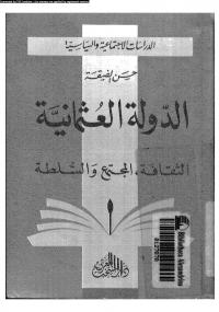الدولة العثمانية - كتابي أنيسي