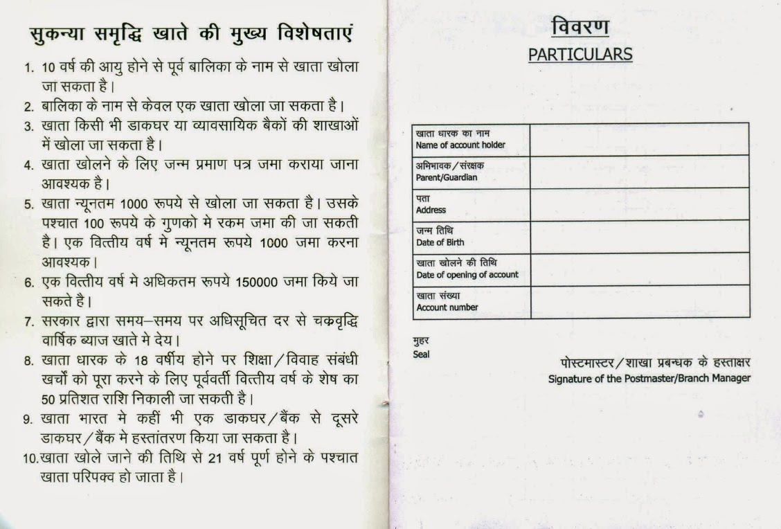 Sukanya samriddhi account ssa application form passbook sukanya samriddhi account ssa application form passbook rbis instructions for banks spiritdancerdesigns Gallery