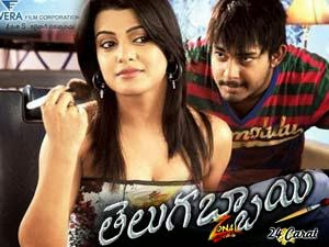 Telugabbai (2013) Telugu movie watch online