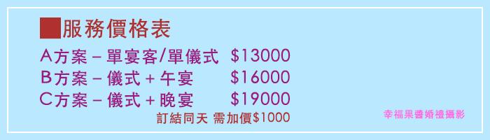 服務價格表