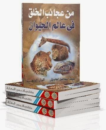من عجائب الخلق في عالم الحيوان - محمد إسماعيل الجاويش pdf