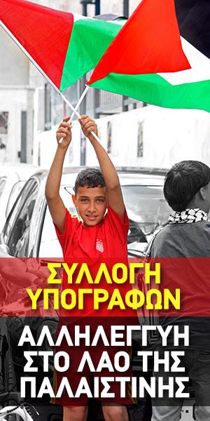Συλλογή Υπογραφών Για Την Παλαιστίνη