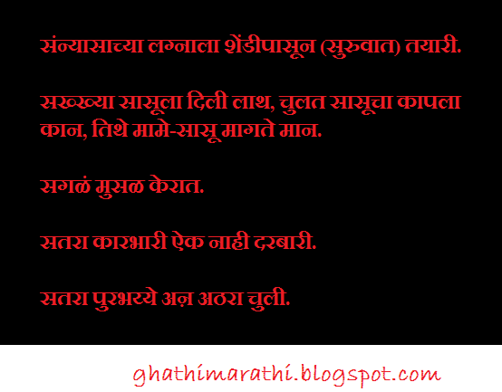 marathi mhani starting from sa1