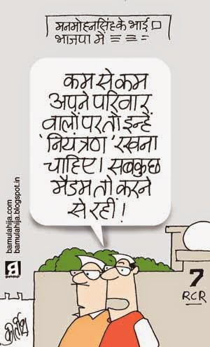 manmohan singh cartoon, sonia gandhi cartoon, congress cartoon, cartoons on politics, indian political cartoon