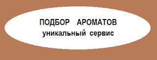 http://aromacasa.blogspot.ru/2013/11/2.html