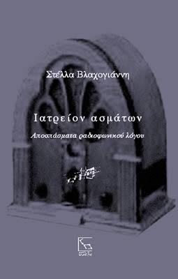 Το Ιατρείον Ασμάτων της ποιήτριας Στέλλας Βλαχογιάννη