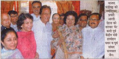 भाजपा चंडीगढ़ की नवनियुक्त प्रभारी आरती मेहता को तलवार भेंट करते पूर्व केन्द्रीय मंत्री हरमोहन धवन व पूर्व सांसद सत्य पाल जैन