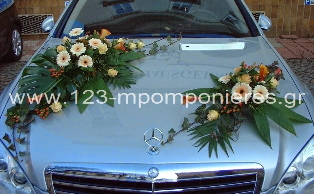 http://www.123-mpomponieres.gr/c.Stolismos-Aytokinitou.159605.html