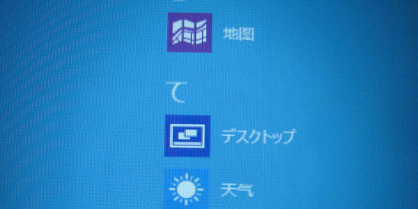 アプリの中国語も日本語になりました!