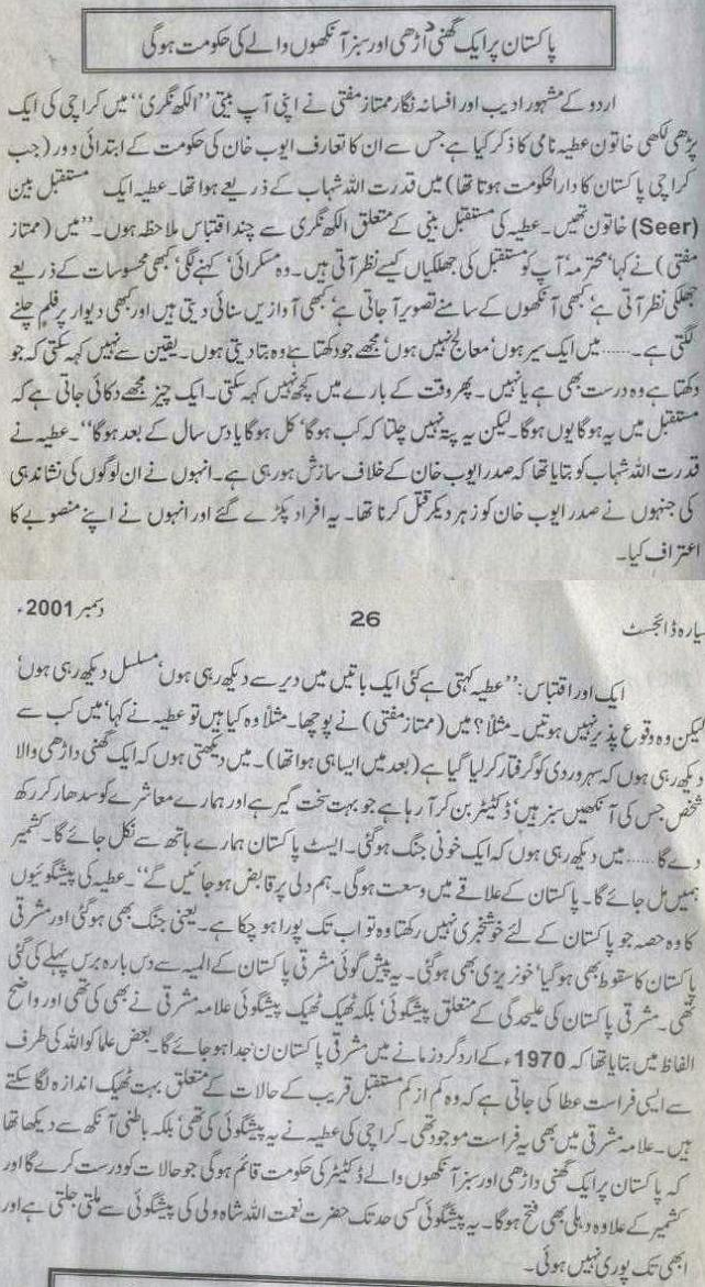 Future of pakistan essay in english