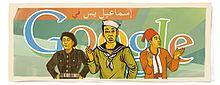 خربشة غوغل لإسماعيل ياسين