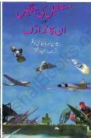 Mustaqbil Ki Jangain Aur Un Ka Tadaruk book