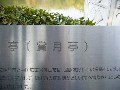 兵庫県・伊丹市 緑ヶ丘公園の賞月亭