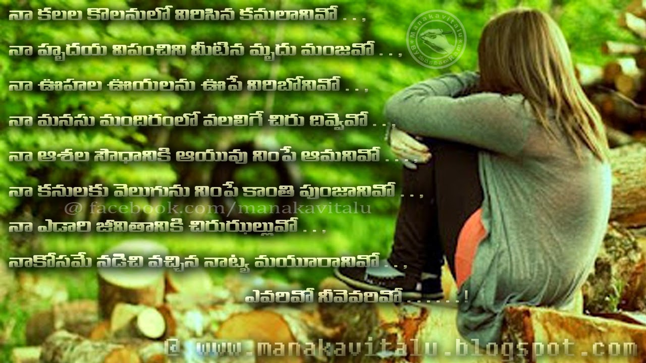 evarivoo nevevarivoo telugu kavita,friendship,kavitha,kavyam,massege in telugu for desktop backgrounds