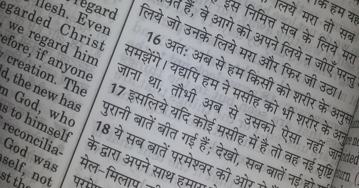 Hindi Bible for Christmas