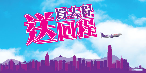 HKExpress 今晚(7月7日)零晨12點 全部航點「買去程,送回程」, 仲有7折優惠碼!