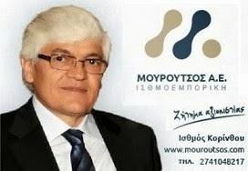 ΜΟΥΡΟΥΤΣΟΣ Α.Ε.