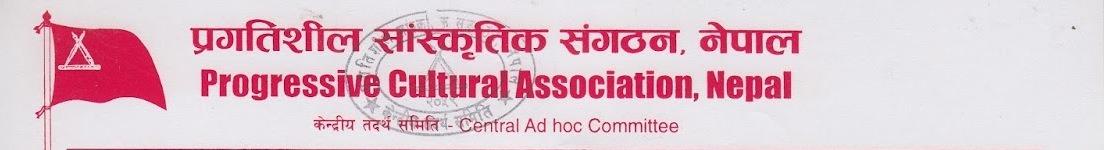 प्रगतिशील सांस्कृतिक संगठन, नेपाल