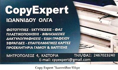 Copy Expert Ιωαννίδου Όλγα