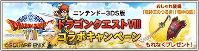 3DS版 『ドラゴンクエストVIII』 コラボ
