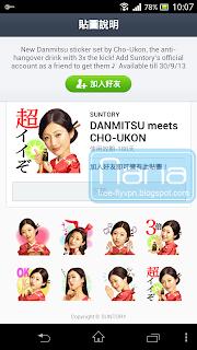 Japan vpn DANMITSU meets CHO-UKON