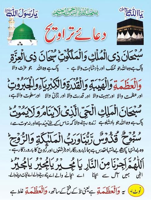 dua al qanoot doc Assalaamu'alaykum, below is an excerpt from islamqa: the du'aa' of qunoot was narrated by abu dawood (1425), al-tirmidhi (464), and al-nasaa'i (1746).