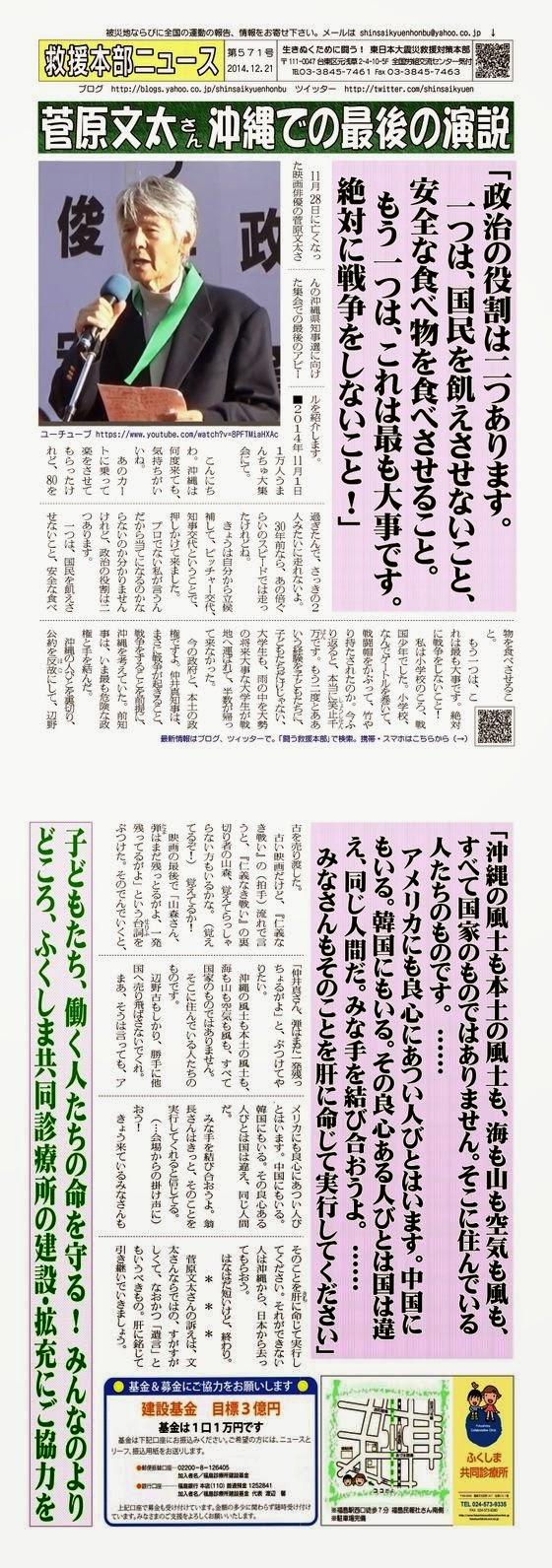 http://www.geocities.jp/shinsaikyuenhonbu/honbu571.pdf