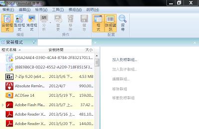 取代微軟內建除程式,完整清除電腦安裝的軟體,Total Uninstall 多國語言綠色免安裝版!