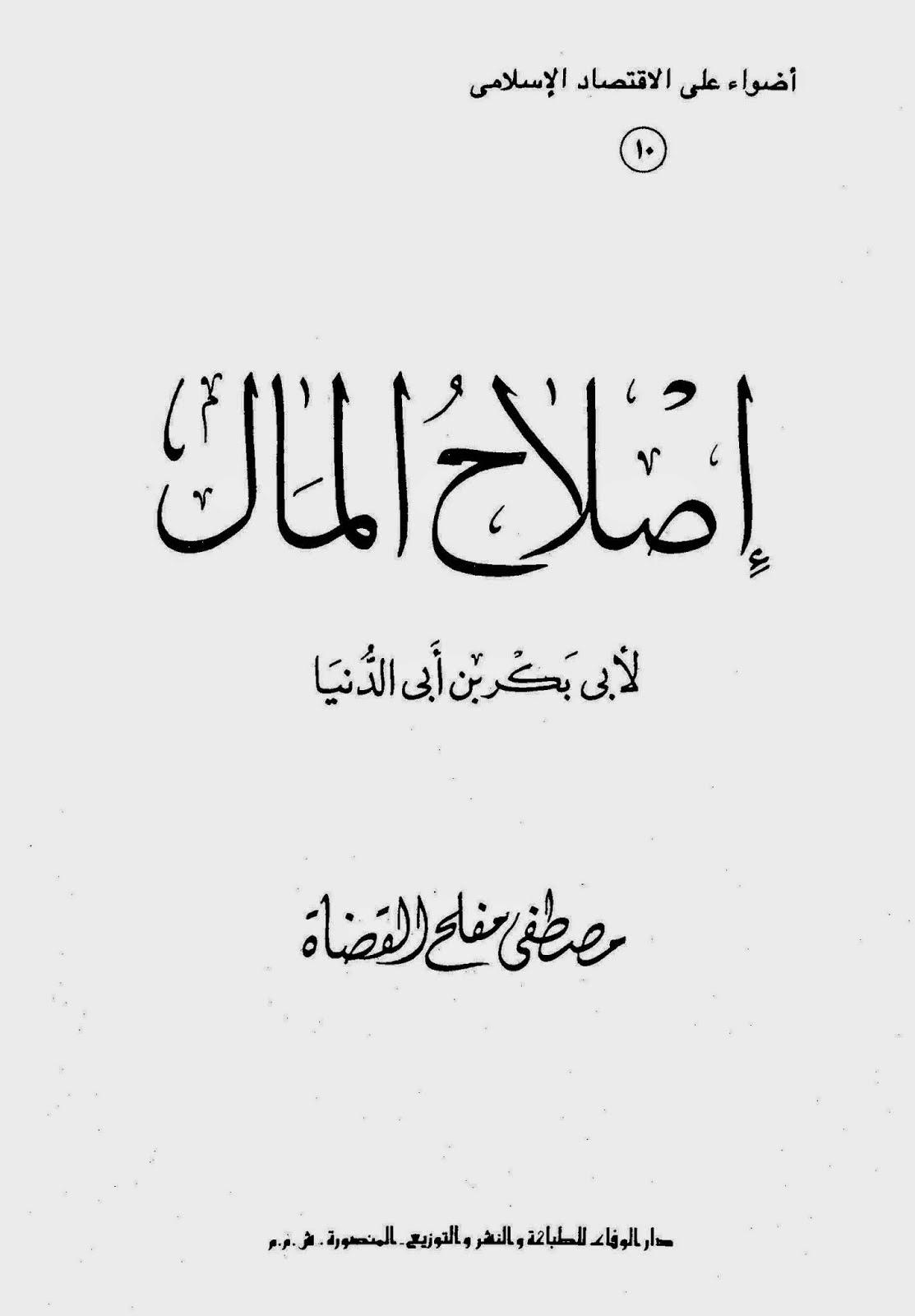 كتاب إصلاح المال - لابن أبي الدنيا