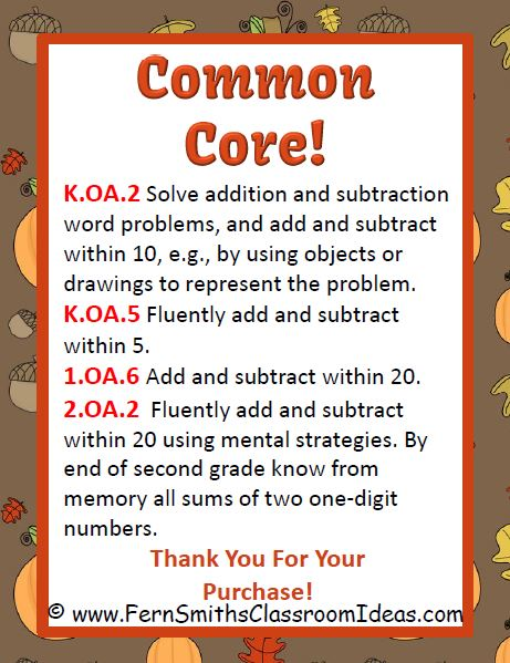 Common Core for Fern Smith's Classroom Ideas FOREVER FREE Thanksgiving Subtraction Doubles Center Game and Interactive Notebook Activity.