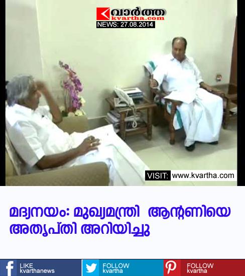 Thiruvananthapuram, Chief Minister, Oommen Chandy, A.K Antony, Allegation,