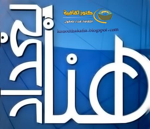 تردد قناة هنا بغداد 2015