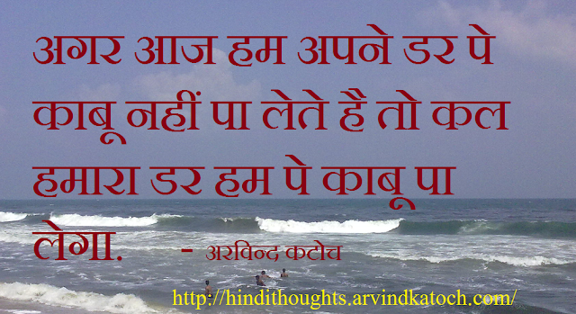 Fear, control, Hindi Thought, Hindi Quote,