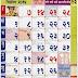 Kalnirnay Marathi Calendar 2014 Month December