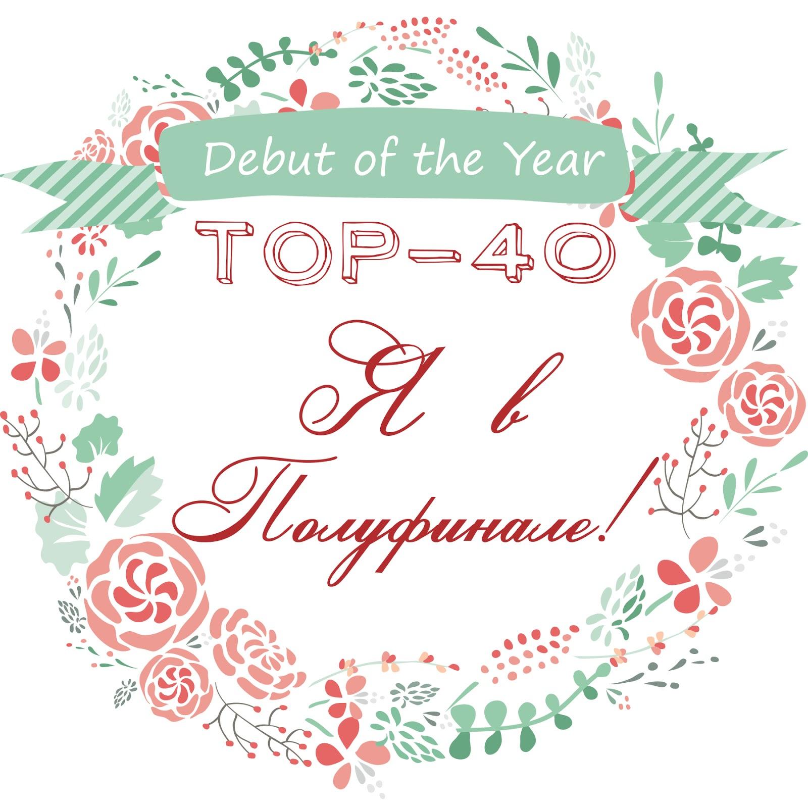 TOP - 40 в полуфинале Debut of the Year