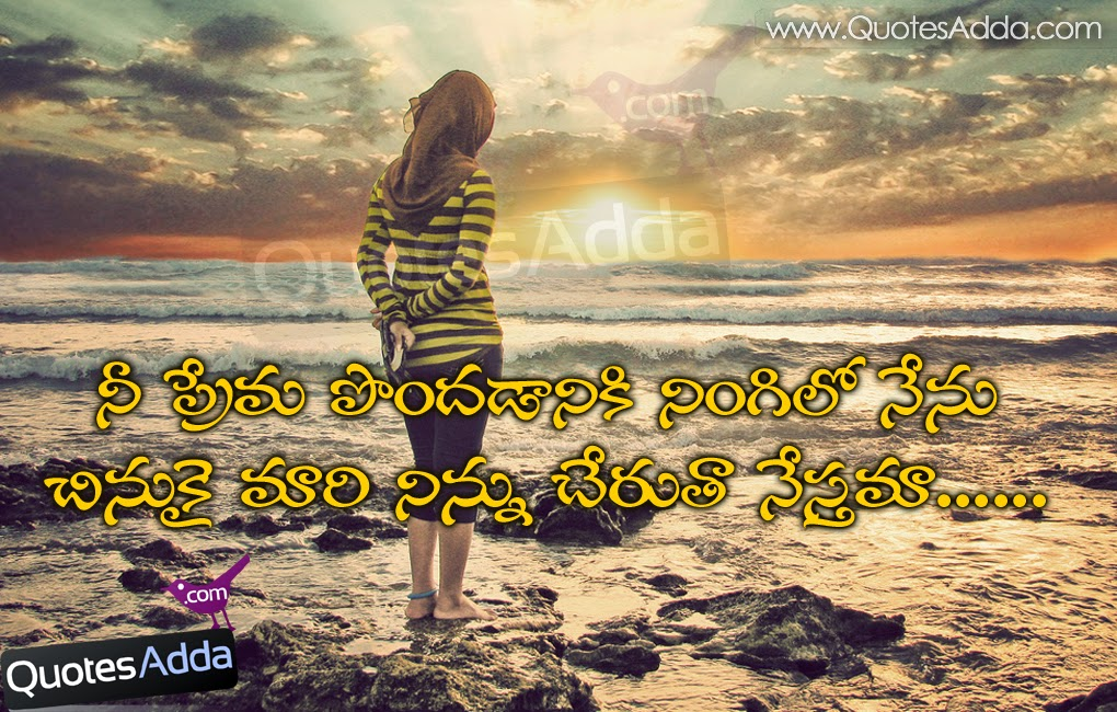 telugu nice sad love quotations telugu