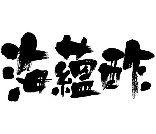 Brushed japanese as Mozuku seaweed vinegar