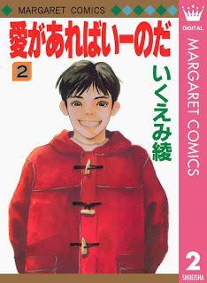 [いくえみ綾] 愛があればいーのだ 第01-02巻