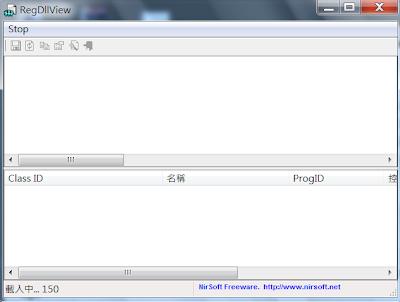 DLL、OCX、EXE登錄詳細資料檢視工具,RegDllView V1.56 繁體中文綠色免安裝版!