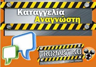 tromaktiko457.jpg