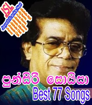 Punsiri Soysa Best 77 Songs Collection - punsiri%252Bsoysa%252Bsongs%252Bcollections