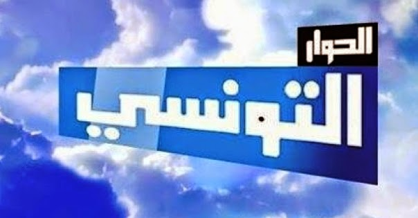 تردد قناة الحوار التونسي الجديد