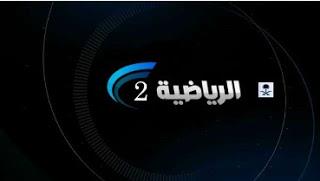 مشاهدة قناة السعودية الرياضية 2 بث مباشر watch Saudi Sports 2 live