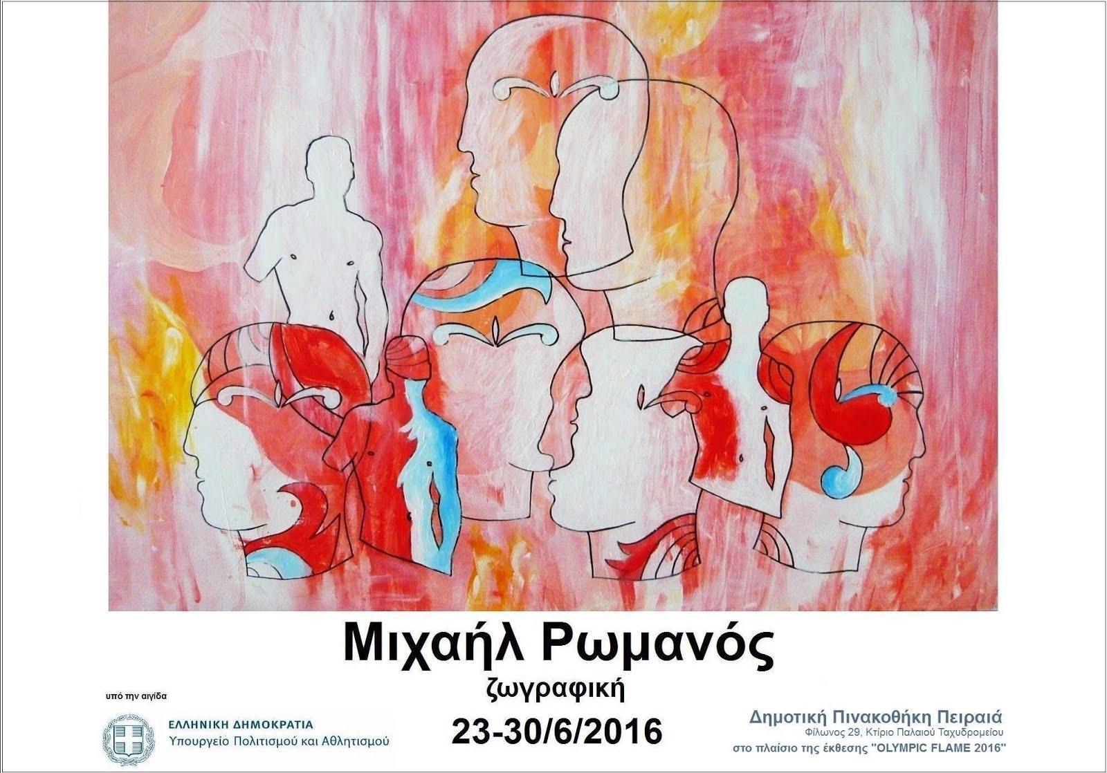 Ατομική έκθεση στην Πινακοθήκη Πειραιά - Ιούνιος 2016
